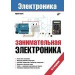Занимательная электроника, 5-е издание, Книга Ревича Ю. ...