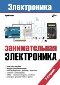 Занимательная электроника, 5-е издание, Книга Ревича Ю., основы электроники и примеры применения платформы Arduino
