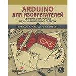 Arduino для изобретателей, Книга Хуанга Б., Ранберга Д., обучение электронике на 10 занимательных проектах