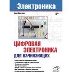 Цифровая электроника для начинающих, Книга Кириченко П. ...