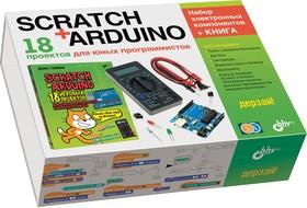 Дерзай! Scratch+Arduino. 18 проектов для юных программистов, Книга Голикова Д. + Arduino Uno + набор компонентов