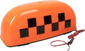 Фонарь такси на магнитах малый (26 см)
