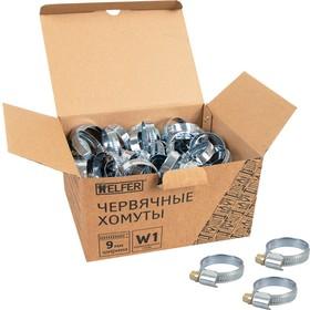 Хомут W1 (20-32 мм, оцинкованная сталь) HELFER