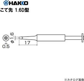 900S-T-1.6D, Сменная головка, Hakko (Япония)