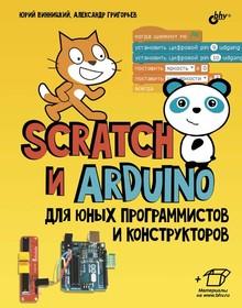 Scratch и Arduino для юных программистов и конструкторов, Книга Винницкий Ю., Григорьев А., основы программирования на языке Scratch