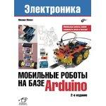 Мобильные роботы на базе Arduino, 2-е издание ...
