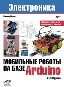 Мобильные роботы на базе Arduino, 2-е издание, Книга Момота М., руководство для начинающих по построению мобильных роботов