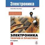 Электроника. Теория и практика. 4-е издание, Книга Монк С. ...