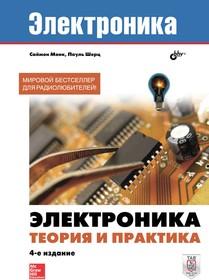 Электроника. Теория и практика. 4-е издание, Книга Монк С., Шерц П., руководство основ электричества и разработки электронных устройств