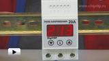 Смотреть видео: Реле напряжения V-protector Vp-20A