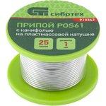 913362, Припой с канифолью, D 1 мм, 25 г, POS61 ...
