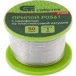 913365, Припой с канифолью, D 1 мм, 50 г, POS61 ...
