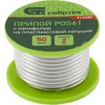 913385, Припой с канифолью, D 2 мм, 50 г, POS61 ...