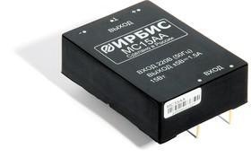 МС15ВВ, AC/DC преобразователь, ±12В,0.63А,15Вт