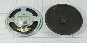 Динамик, диаметр/толщина 66x15мм, 8 Ом, 1Вт; №6561 дин 66x15\ 8\1,0\мет/бум\2C\ KP66145SP1-1W\KEPO