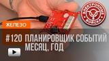 Смотреть видео: Как прошить STM32F04 через USB на примере годового таймера RDC2-0042