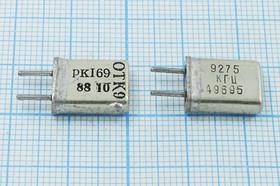 Фото 1/4 кварцевый резонатор 9.275МГц в корпусе с жёсткими выводами МА=HC25U; 9275 \HC25U\\\\РК169МА\1Г