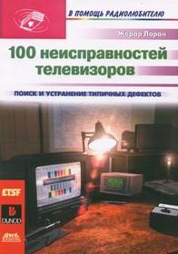 книга 100 неисправностей телевизоров