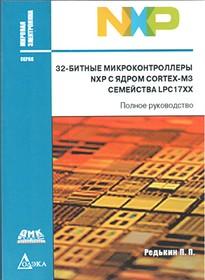 книга 32-битные микроконтроллеры NXP с ядром CORTEX-M3 семейства LPC17XX