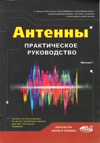 книга Антенны.Практическое руководство, принцип, конструкция, параметры.