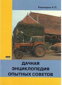 книга Дачная энциклопедия опытных советов