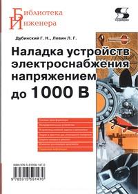 книга Наладка устройств электроснабжения напряжением до 1000В.