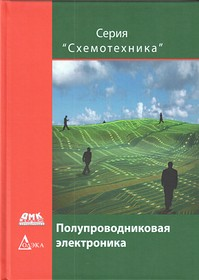 книга Полупроводниковая электроника