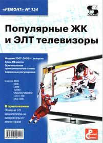 книга Популярные ЖК и ЭЛТ телевизоры.Ремонт №124