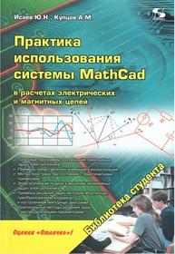 книга Практика использования системы MathCad в расчетах электрических и магнитных цепей