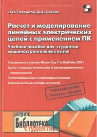 книга Расчет и моделирование линейных электроцепей с применением ПК