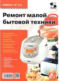 книга Ремонт малой бытовой техники.Ремонт №133