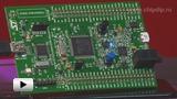 Смотреть видео: STM32F401C-DISCO, Оценочная плата на базе микроконтроллера STM32F401VCT6