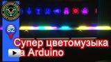 Смотреть видео: Цветомузыка на ардуино