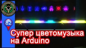 Цветомузыка на Arduino, Светодиодный проект на WS2812b
