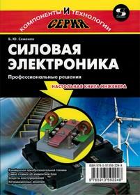 книга Силовая электроника. Профессиональные решения