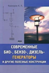 книга Современные био-,бензо-, дизель-генераторы