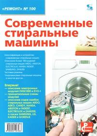 книга Современные стиральные машины.Ремонт№100