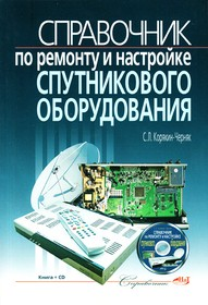 книга Справочник по ремонту и настройке спутникового оборудования, CD