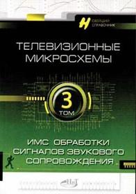 книга Справочник Телевизионных микросхем.Том3