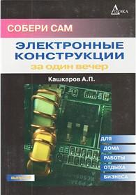 книга Электронные конструкции за один вечер.Вып.4