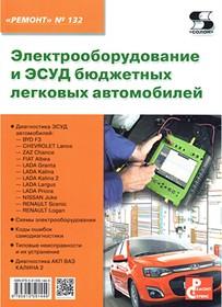 книга Электрооборудование и ЭСУД бюджного легкового авто.Ремонт №132