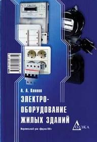 книга Электрооборудование жилых зданий.