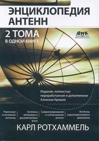 книга Энциклопедия антенн. 2 тома в одной книге