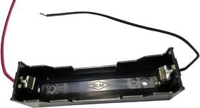 KLS5-18650-L (FC1-5216), Батарейный отсек 1х18650