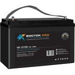 СК 12120 ВОСТОК Аккумуляторная батарея