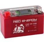 DS 1208 Red Energy Аккумуляторная батарея