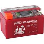DS 1210.1 Red Energy Аккумуляторная батарея