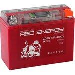DS 1220 Red Energy Аккумуляторная батарея