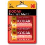 Kodak R20-2BL EXTRA HEAVY DUTY [KDHZ-2]