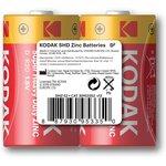 Kodak R20-2S EXTRA HEAVY DUTY [KDHZ 2S]